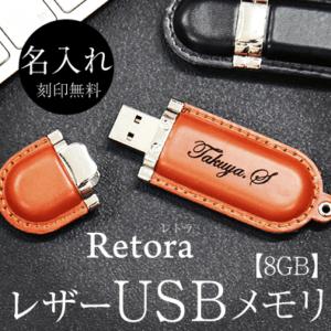 《レザー USBメモリ・Retraレトラ 8GB 》