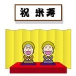 【米寿祝いのプレゼント】おススメは金色ちゃんちゃんこ!一緒に喜ばれるアイテムとは?