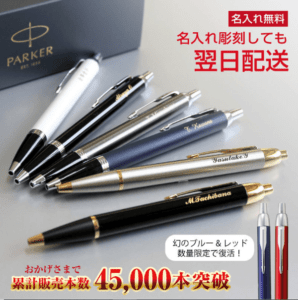 ランキング1位連続獲得!【名入れ無料】パーカーボールペン★IM