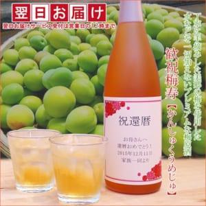 名入れラベル梅酒 歓祝梅寿(かんしゅくうめじゅ)