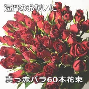 【還暦祝に!赤バラ60本のブーケ】