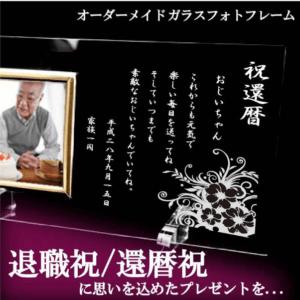 【名入れ・メッセージ入り】フォトスタンド