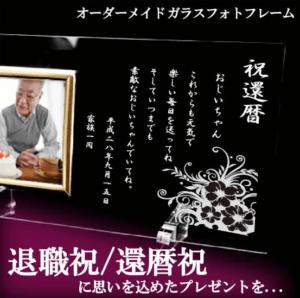 オリジナルフォトスタンド【名入れ・メッセージ入り】