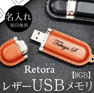 レザー USBメモリ・Retraレトラ 8GB