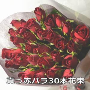 【赤バラ30本のブーケ】