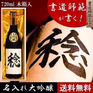 【名入れギフト】名入れ 日本酒 大吟醸 書家の毛筆手書きラベル 720ml 木箱入 (高野酒造 新潟県)
