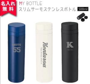 【スリムサーモステンレスボトル500ml】