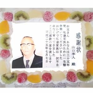 感謝状ケーキ