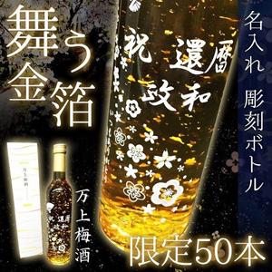 名前入り 彫刻ボトル 梅酒 金箔 500ml