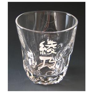【名入れ】焼酎グラス「えくぼ」
