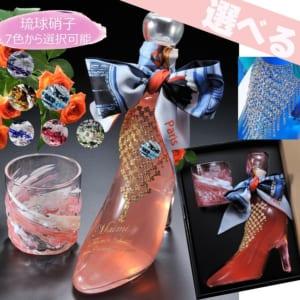 【送料無料】名入れプレゼント 誕生日 プロポーズ 彼女 女性 告白 ギフト  リキュール おしゃれ ガラスの靴 琉球硝子セット