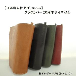 本革 ブックカバー A6/文庫本サイズ