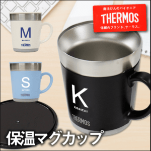 【サーモス マグカップ】