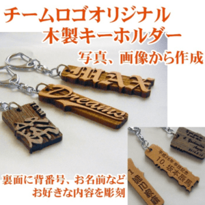 【オリジナル木製キーホルダー】