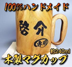240ml【名入れ彫刻】木製マグカップ