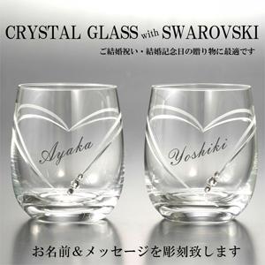 クリスタルロックグラスwithSWAROVSKIペア 【結婚祝い・結婚記念日】