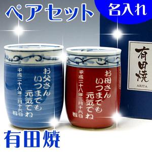 【送料無料♪】名入れ 有田焼 菊池紋 夫婦湯呑みペアセット【名入れ彫刻】