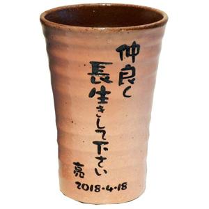 【名入れ】焼酎カップ(単品)名前入り メッセージ入り 焼酎タンブラー