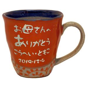【名入れ】間取唐草マグカップ(単品)名前入り メッセージ入り