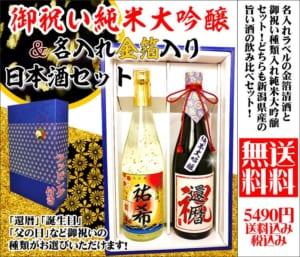 「名入れ金箔入り本醸造」と「御祝い入れ純米大吟醸」