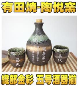 ◆ 名入れ 徳利 ◆ 徳利&御猪口 有田焼( 陶悦窯 )