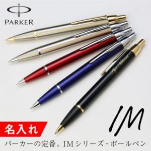 名入れパーカーボールペン