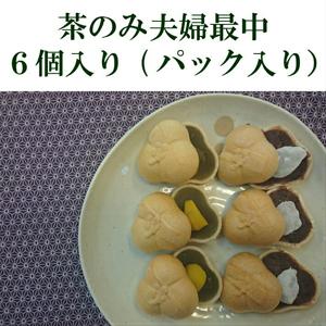 茶呑み夫婦最中6個入り(常温便)【パック入り】【賞味期限20日】