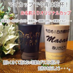 お名前入りマグカップ【選べる2色】