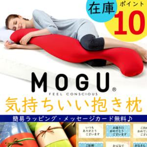 MOGU 気持ちいいビーズの抱き枕