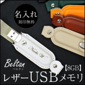 【名入れ】レザーUSB ベルタン 8GB