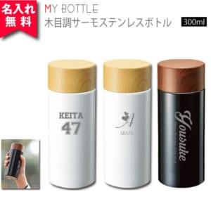 【名入れ】木目調サーモスステンレスボトル