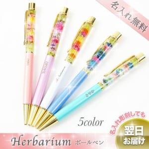 名入れ ハーバリウム ボールペン【専用クリアケース付】