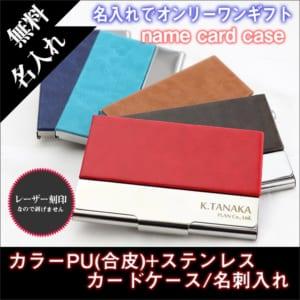 カラーPU(合皮)+ステンレスカードケース/名刺入れ