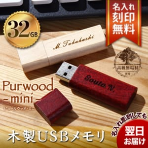 木製★名入れUSBメモリ32GB ピュールウッド Mini