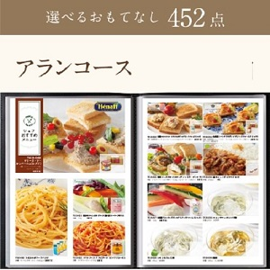 """アランコース """"おうちレストラン"""" 厳選されたグルメ カタログギフト"""