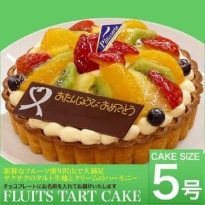 サクサクのタルトに新鮮フルーツぎっしり! ☆フルーツタルト☆ 5号