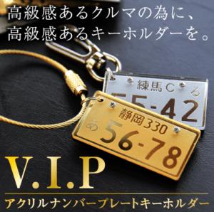 ナンバープレート キーホルダー・VIP