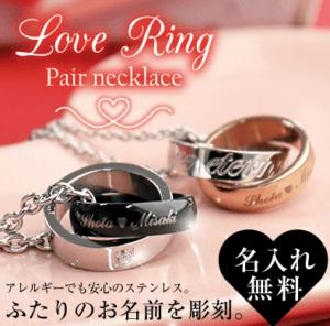 ペアネックレス Love Ring 刻印