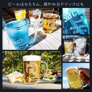 【名入れ ビールジョッキ】