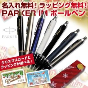 【名入れ無料】パーカーボールペン IM