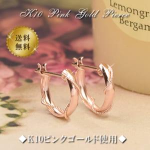 10金 ピンクゴールド フープピアス