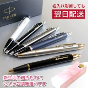 【パーカーボールペン★IM】