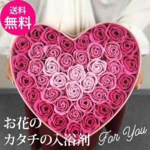 【送料無料】お花のカタチの入浴剤 キュートなハートボックス