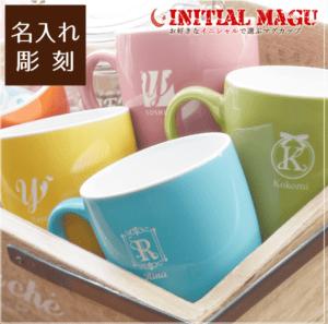 """イニシャルマグカップ""""  可愛い贈り物♪"""