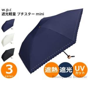 遮光軽量 プチスターミニ日傘