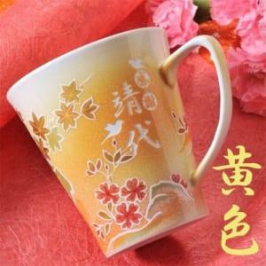有田焼 グラデーション 桜もみじプレミアムマグカップ