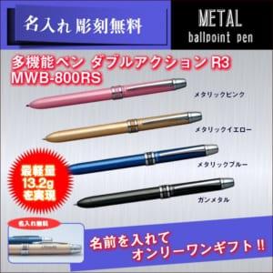 【名入れ無料】プラチナ万年筆 / 多機能ペン ダブルアクションR3 メタリック MWB-800RS