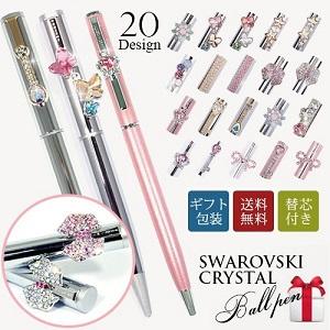 スワロフスキーボールペン 20デザイン クリスタルペン