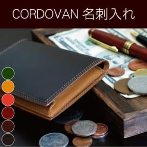 コードバン CORDOVAN 名刺入れ カードケース