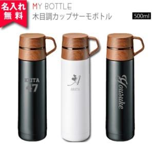 【名入れ無料】木目調カップサーモボトル500ml